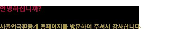 안녕하십니까? 저희 서울외국환중개(주)의 홈페이지를 방문해 주셔서 감사합니다.